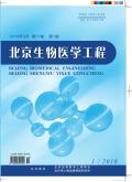 北京生物醫學工程