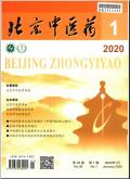 北京中醫藥