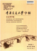 重慶交通大學學報(社會科學版)