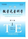 广东微量元素科学