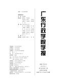 廣東行政學院學報