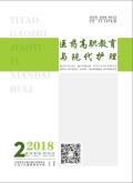 国外医学·卫生经济分册