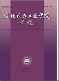 湖北汽車工業學院學報