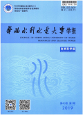 華北水利水電大學學報(自然科學版)
