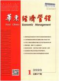 华东经济管理
