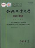 合肥工業大學學報(自然科學版)