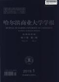 哈尔滨商业大学学报(自然科学版)