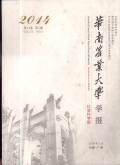 華南農業大學學報(社會科學版)