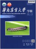 华南农业大学学报