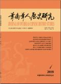 華僑華人歷史研究