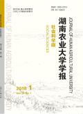 湖南農業大學學報(社會科學版)