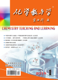 化学教与学