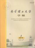 南京理工大学学报(自然科学版)