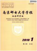 南京郵電大學學報(社會科學版)