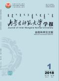 内蒙古师范大学学报(自然科学汉文版)