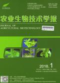 農業生物技術學報