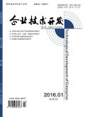 企业技术开发(下半月)