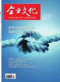 企业文化(下旬刊)
