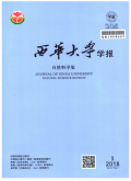 西华大学学报(自然科学版)