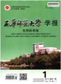 西华师范大学学报(自然科学版)