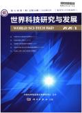 世界科技研究與發展