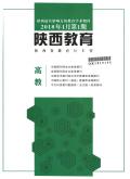 陕西教育(高教)