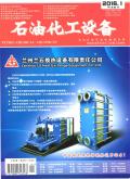 石油化工设备