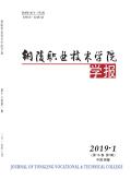 铜陵职业技术学院学报