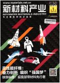 新材料产业