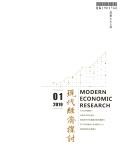 現代經濟探討