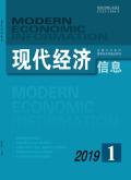 現代經濟信息