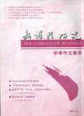 新课程研究(作文教学)