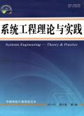 系統工程理論與實踐