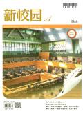 新校园(上旬刊)