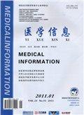 医学信息(中旬刊)