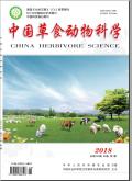 中國草食動物科學