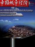 中國城市經濟