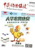 中國動物保健