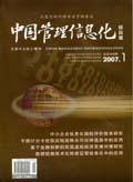 中国管理信息化(综合版)