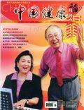 中国健康月刊