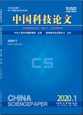 中國科技論文