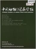中國動物傳染病學報