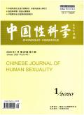 中国性科学