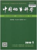 中國煙草科學