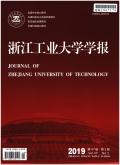 浙江工業大學學報