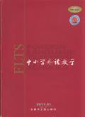 中小学外语教学(小学)