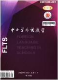中小学外语教学(中学)