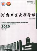 河南工業大學學報(自然科學版)