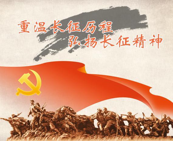 红军长征时期中共中央马克思主义民族理论的实践