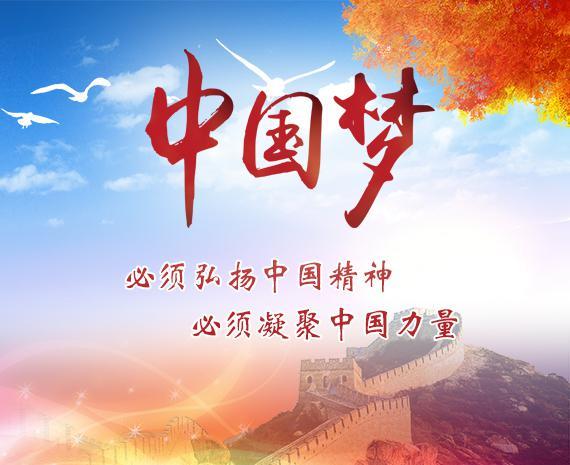 中国梦:价值关怀、制度设计与国际影响